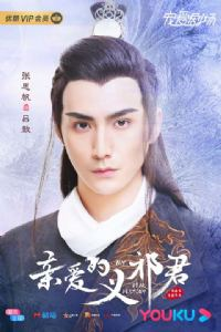 吕敖(义祁王)